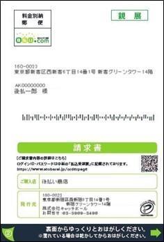 ato-barai_hagaki.jpg