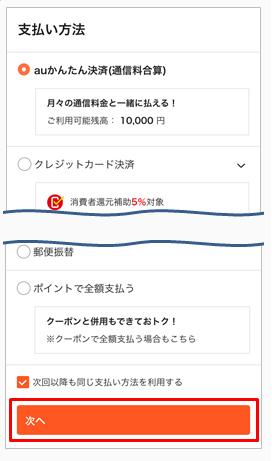 商品の購入方法③.png