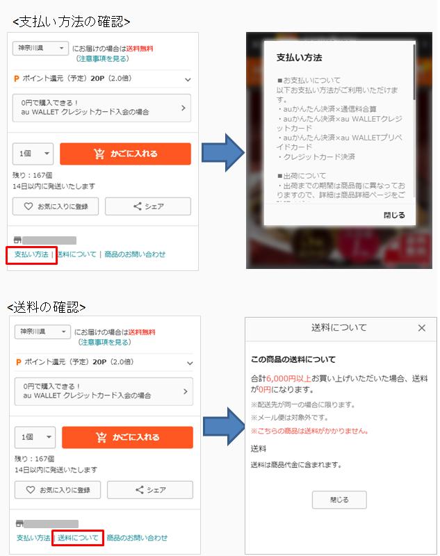 【縦】Q.お買い物前の確認(送料や支払い方法の確認).png