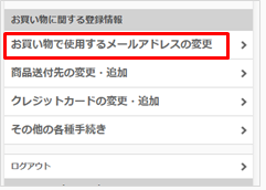 メアド変更Wow!ID1.png