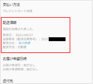 Q.発送日を知りたい_配送情報の画像.png