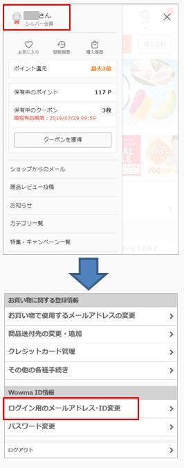 メールアドレス変更(WowmaIDご利用の方)②.png