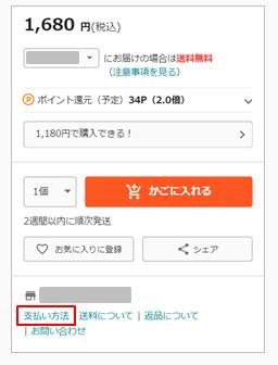支払い方法.png