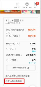 お買い物特典通帳PC版.png