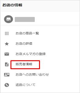 販売者情報.png