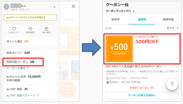 Q.クーポンは何円分の購入から利用できますか?.png
