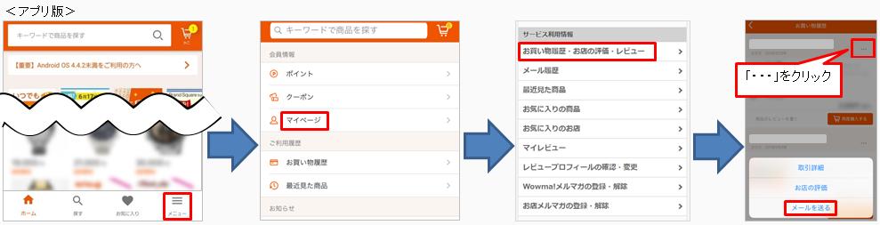 【新】メールを送る_アプリ.png