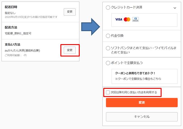 Q.支払い方法が自動的に選択されてしまう.png