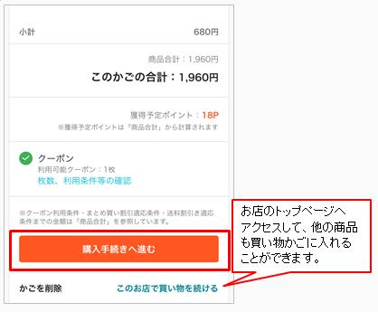 商品の購入方法②.png