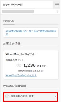 Wow!IDマイページ画像.png