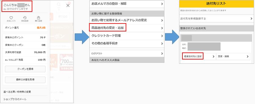新 送付先を登録・変更・削除したい2.png