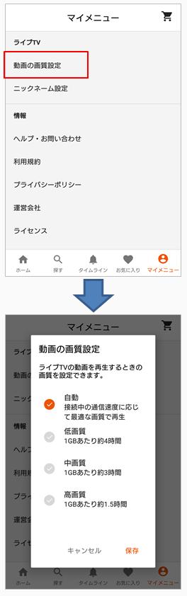 ライブTVの画質設定について.png