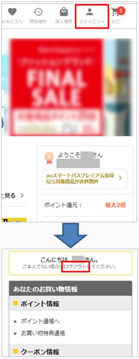 【ランク隠し】ログアウト2.png