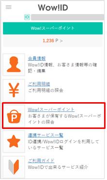 Wow!IDマイページ.png