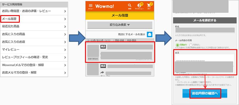 リレーメール送信手順.png