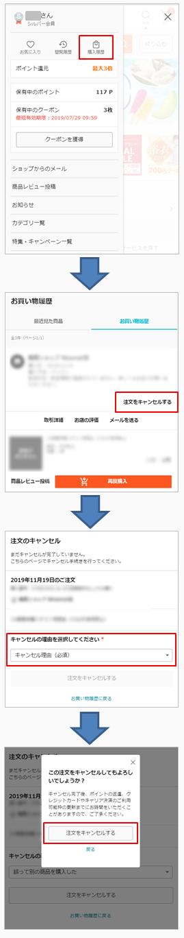 注文キャンセル機能について.png