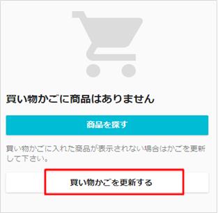 買い物かごの更新.png