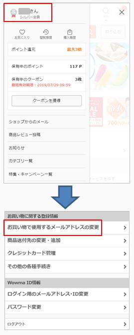 メールアドレス変更(WowmaIDご利用の方)①.png