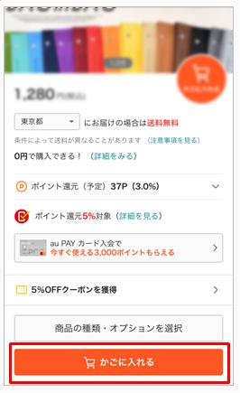 商品の購入方法①.png