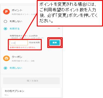 Wowmaポイント使用方法(変更).png