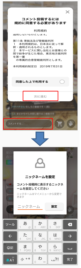 ライブTVのニックネームの登録・変更について.png