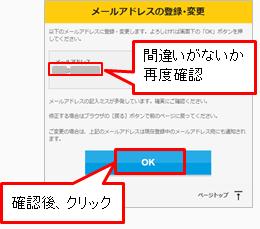 メアド変更最終画面.png