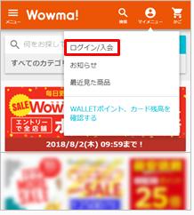 Wow!ID登録1.png