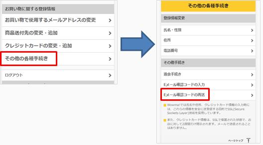Eメール確認コードの再送.png