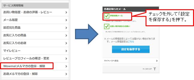 評価依頼メール登録・解除.png
