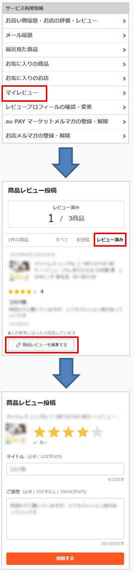 Q.「商品レビュー」とは?②.png