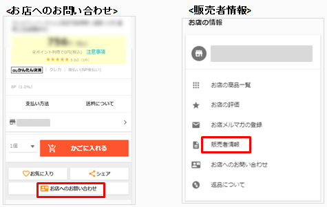 お店へのお問い合わせ&販売者情報(背景グレー).png
