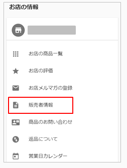 3販売者情報.png