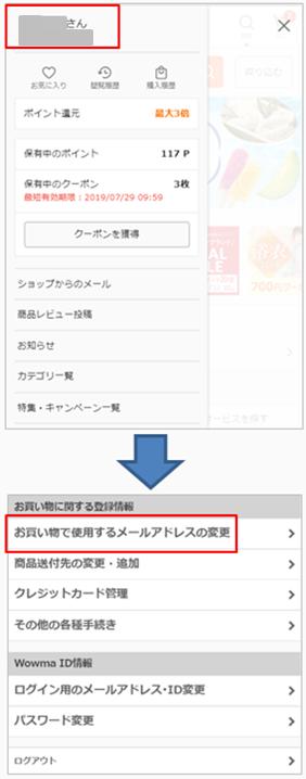 【ランク隠し】メアド変更.png
