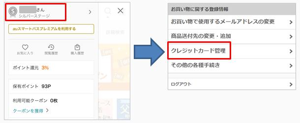 Q.クレジットカードを登録・変更・削除したい②.png