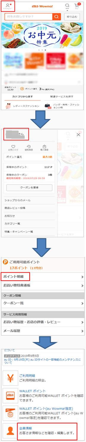 【ランク隠し】メールアドレス変更.png
