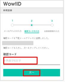 Wow!ID登録3.png