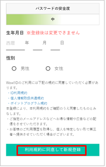 Wow!ID登録4.png
