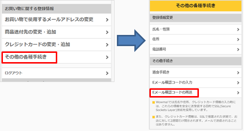 Eメール確認コードの再送手順.png