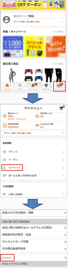 ログアウト方法(app).png