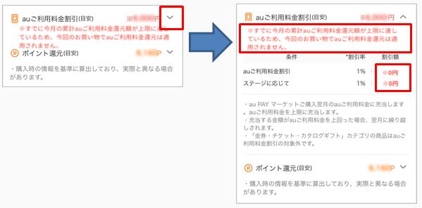 Q.お買い物特典プログラムの獲得上限に関する表示が出た②.png