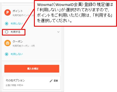 Wowmaポイント使用方法(利用する).png