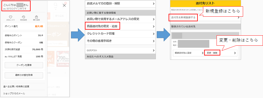 新 送付先を登録・変更・削除したい1.png